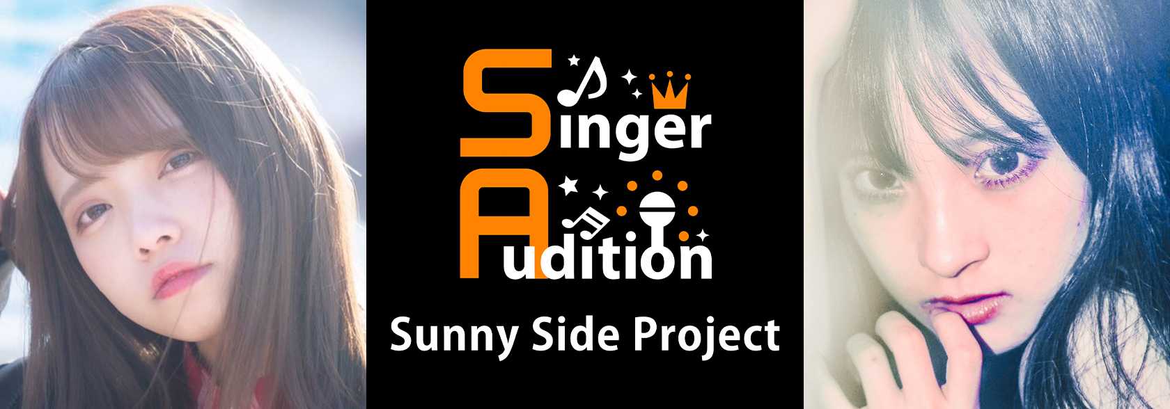 Sunny Side Project singer Auditionメイン画像