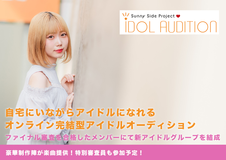Sunny Side Project Idol Auditionメイン画像