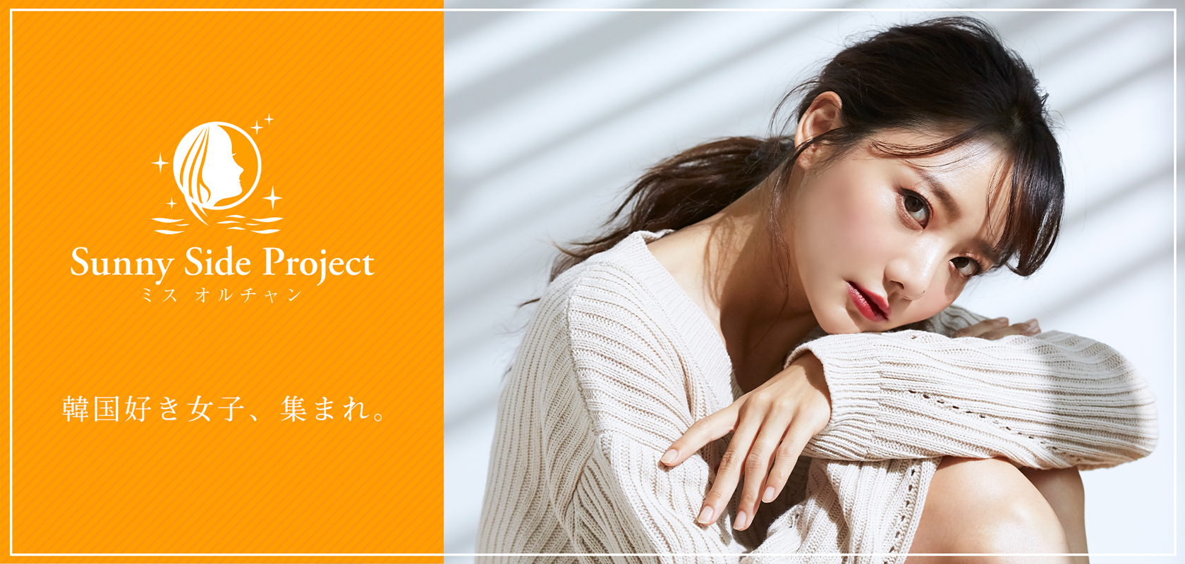 SunnySideProject~ミス・オルチャン~メイン画像